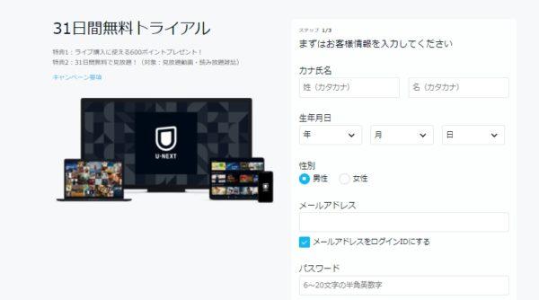 福山雅治オンラインライブ最安チケット購入方法・テレビ視聴方法!