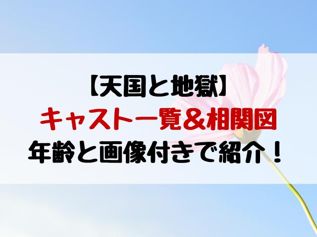 天国と地獄ドラマのキャスト相関図・一覧を年齢と画像付で紹介!