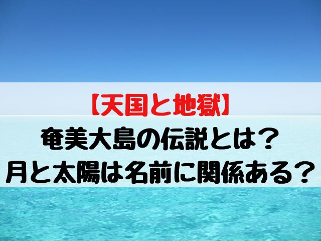 天国と地獄奄美大島の伝説とは?月と太陽は名前に関係ある?
