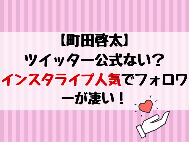 町田啓太ツイッター公式ない?インスタライブ人気でフォロワーが凄い!