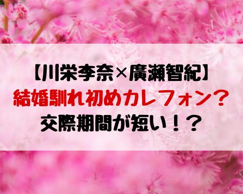 川栄李奈と廣瀬智紀の結婚馴れ初めはカレフォン?交際期間が短い!?