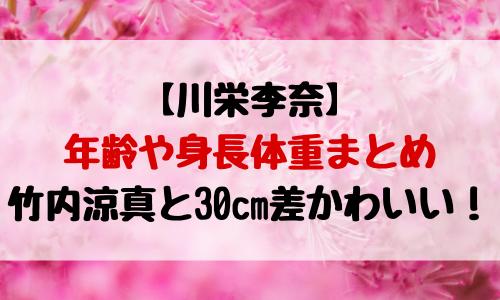 川栄李奈の身長体重や年齢は?竹内涼真と30cm差カップルが人気!