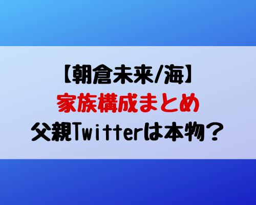 朝倉未来の父親Twitterは本人?家族構成や職業を画像付で紹介!