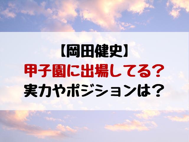 岡田健史は甲子園出場してる?野球の実力やポジションを画像動画付きで紹介!