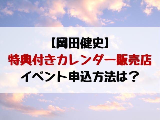 岡田健史カレンダー2021イベント!特典付き販売店どこ?