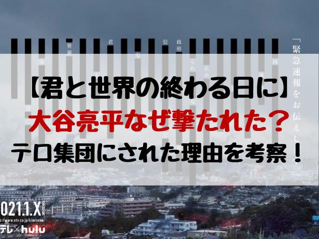 きみセカ大谷亮平なぜ撃たれた?テロ集団にされた理由を考察!