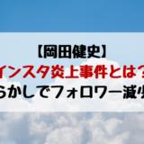 岡田健史インスタ削除で炎上!やらかしでフォロワー減少?