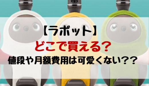 ラボットどこで買える?値段や月額費用が高すぎるか補償なしプランも調査!