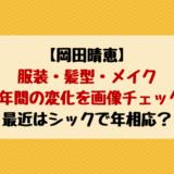 岡田晴恵の服装の変化を画像で紹介!最近は派手じゃない?
