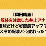 岡田晴恵の服装を注意したアナウンサー井上貴博の言葉とは?Nスタ画像まとめ!
