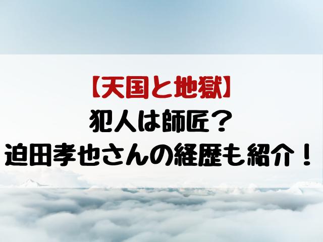 【天国と地獄】-犯人は師匠?-迫田孝也さんの経歴も紹介!.