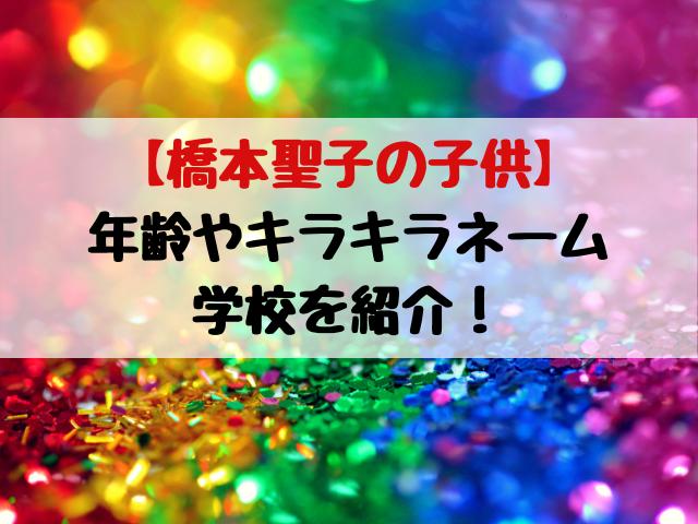 【橋本聖子の子供】-年齢やキラキラネーム-学校を紹介!