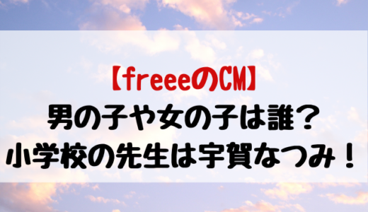 freeeのCM子役2021男の子と女の子は誰?フリー小学校の先生は宇賀なつみ!