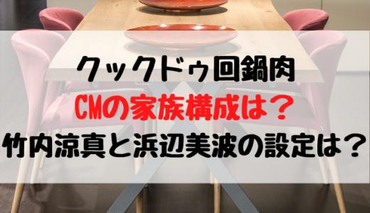 クックドゥ回鍋肉CM2021家族構成は?竹内涼真と浜辺美波の設定や子役は誰?