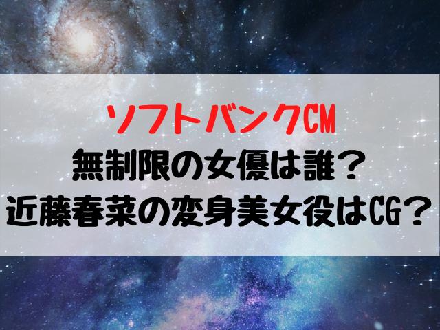 ソフトバンクCM無制限の女優は誰?近藤春菜の変身美女役はCG?