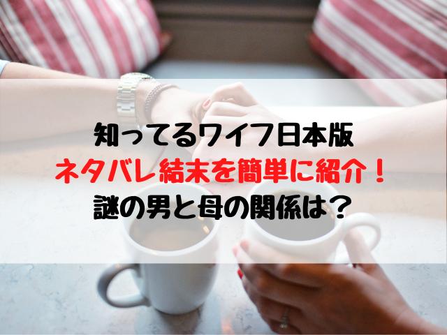 知ってるワイフ日本版ネタバレ結末を簡単に紹介!謎の男と母の関係は?