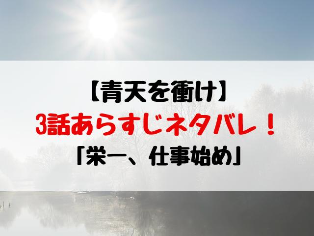 青天を衝け3話あらすじネタバレ!感想も紹介!