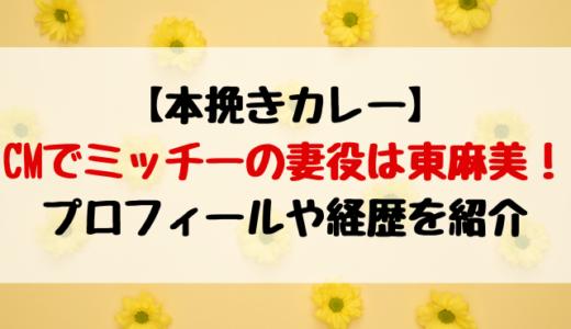S&B本挽きカレーCM女優は東麻美!プロフ経歴を紹介(及川光博と夫婦役)