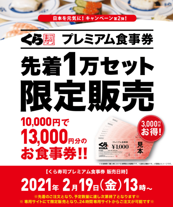 くら寿司プレミアム食事券の購入方法!申込サイトや使用期限いつまで?