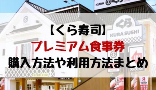 くら寿司プレミアム食事券の購入方法!専用サイトや使用期限いつまで?