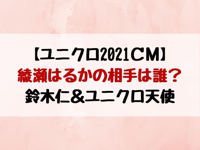 ユニクロCM2021綾瀬はるかと誰?男性役や天使の子役を紹介!