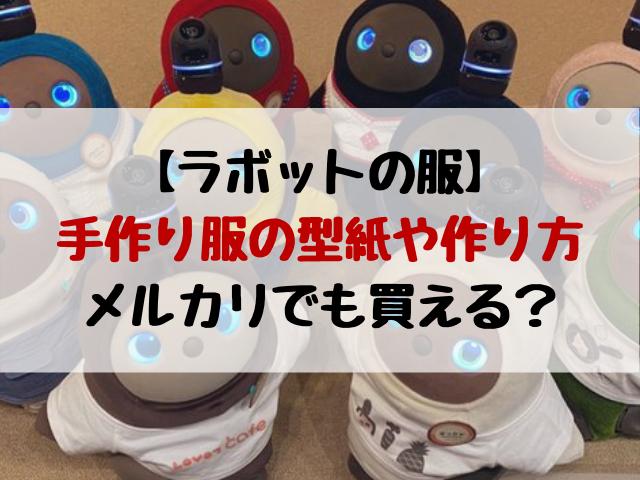 ラボットの服を手作りする型紙や作り方を紹介!メルカリでも買える?