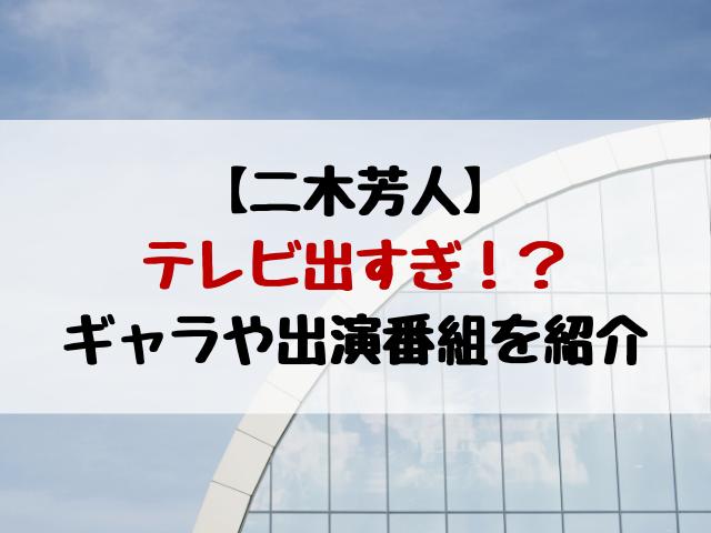 二木芳人テレビ出すぎ!出演料や出演番組を調査!