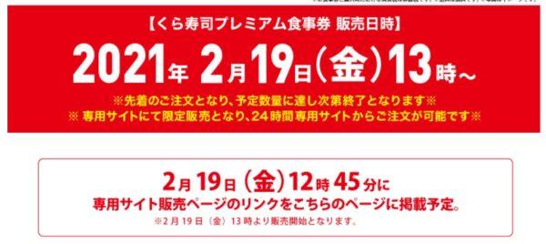 くら寿司プレミアム商品券の購入方法!申込サイトや使用期限いつまで?