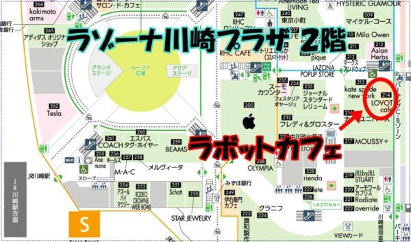 ラボットカフェ店舗は関西・名古屋・福岡にある?川崎の場所や営業時間