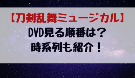 刀剣乱舞ミュージカルDVD見る順番は?時系列も紹介!