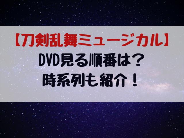 【刀剣乱舞ミュージカル】 DVD見る順番は? 時系列も紹介!