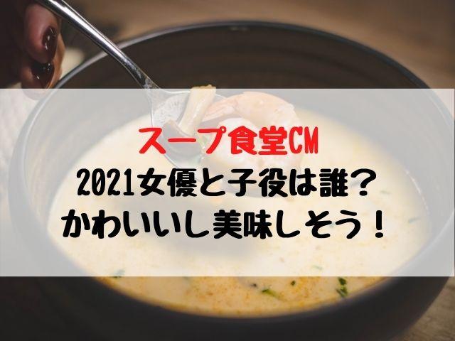 スープ食堂CM2021女優と子役は誰?かわいいし美味しそう!