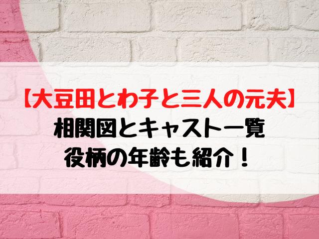 大豆田とわ子と三人の元夫の相関図!キャスト一覧と年齢も紹介!