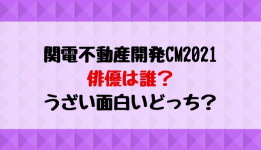 関電不動産開発CM2021の俳優は誰?うざい面白いどっち?