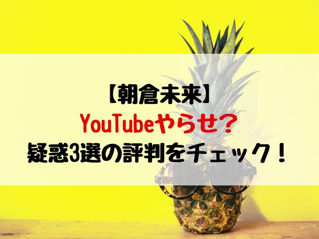 朝倉未来YouTubeやらせ?疑惑3選の評判をチェック!