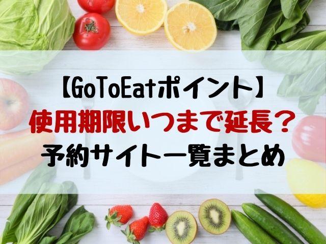 GoToEatポイント期限延長いつまで?一休や食べログなど全サイトの使用期限まとめ!