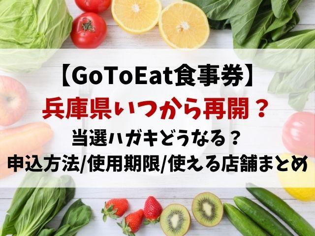 兵庫県gotoイート食事券の再開いつから?申込方法や期限延長・使える店も紹介!
