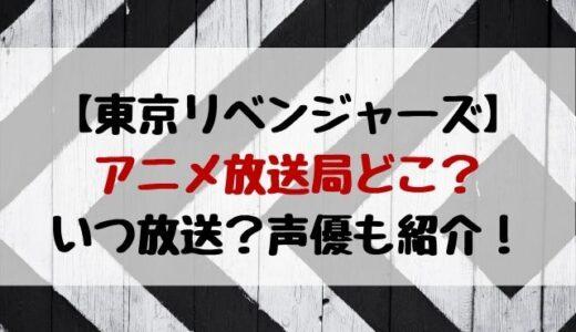 東京リベンジャーズアニメ放送局どこ・いつから?声優もチェック!