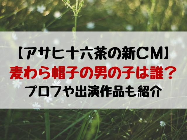 十六茶CM 2021男の子は誰?子役のプロフィール出演作品も紹介!