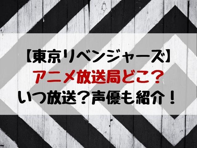 東京リベンジャーズアニメ放送局どこ?いつから声優は誰?