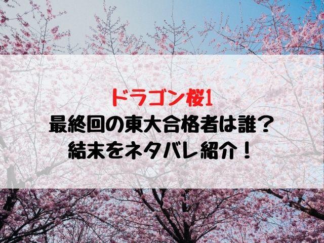 ドラゴン桜1最終回の東大合格者は誰?結末をネタバレ紹介!