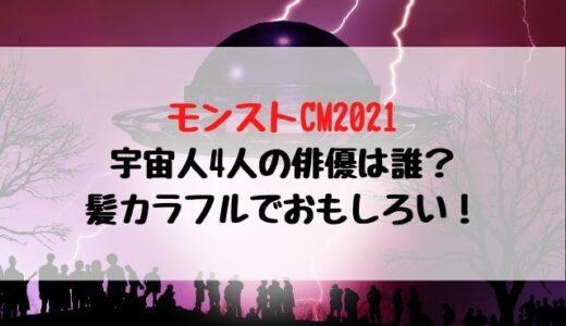 モンストCM宇宙人4人の俳優は誰?青/ピンク/緑/オレンジの髪や耳が凄い!