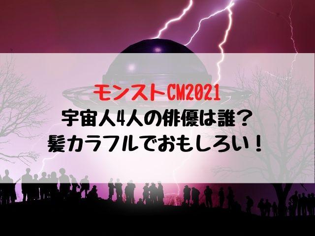 モンストCM2021宇宙人4人の俳優は誰?髪カラフルでおもしろい!