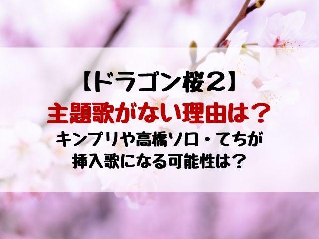 ドラゴン桜2主題歌なしの理由は?キンプリ挿入歌の可能性ある?