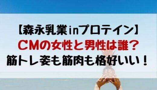 森永乳業インプロテインCMの女優と男性は誰?筋トレや筋肉がきれい!