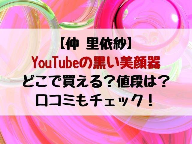 仲里依紗YouTubeの美顔器バリブラシ黒の販売店や値段は?口コミも紹介!