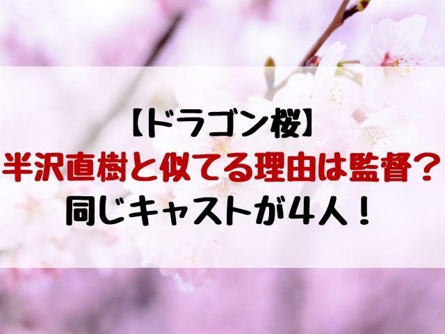 ドラゴン桜2が半沢直樹に似てる理由はキャストと演出家?ドラゴン桜2が半沢直樹に似てる理由はキャストと演出家?