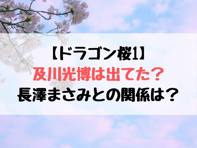 ドラゴン桜1期に及川光博は出てた?長澤まさみとの関係は?