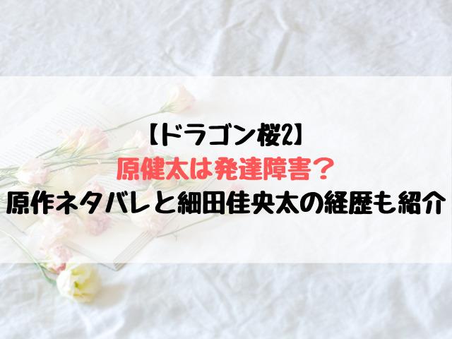 【ドラゴン桜2】-原健太は発達障害?-原作ネタバレと細田佳央太の経歴も紹介