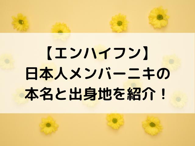 エンハイフン日本人メンバーはニキだけ?本名や出身地も紹介!